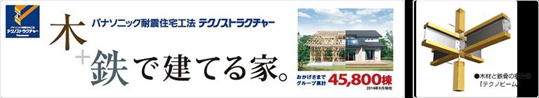 木+鉄で建てる家