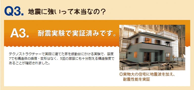Q3.地震に強いって本当なの?
